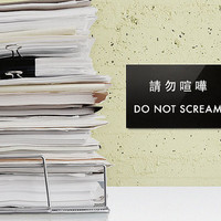 """$10.00 Chinese Translation """"Do Not Scream"""" Sign by SignFail"""