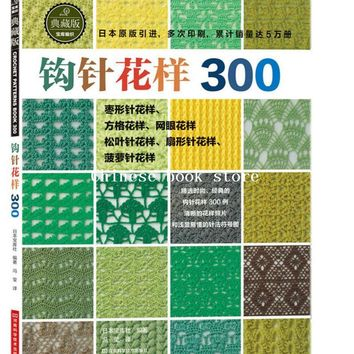 Crochet Patterns Book 300 Japanese knitting book Chinese version