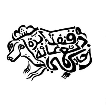 Hedgehog Arabic Art Calligraphy Original Drawing Print