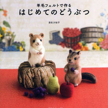 My First Animal Made of Wool Felt  - Japanese Needle Felts Craft Pattern Book - Sachiko Susa - B973