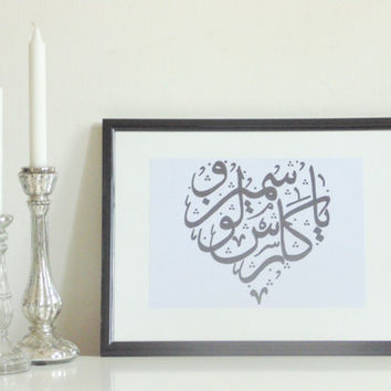 Arabic Heart  - black on white - DIN A4 - Arabic Wall Art Print handmade written - original by misssfaith