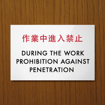 Funny Dont Disturb Office Sign. Prohibition against Penetration