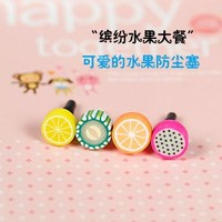 100pcs/lot Lovely Fruit Phone Anti Dust Plug Cell Phone Accessories For Iphone Xiaomi And All Normal 3.5mm Earphone Jack Plug