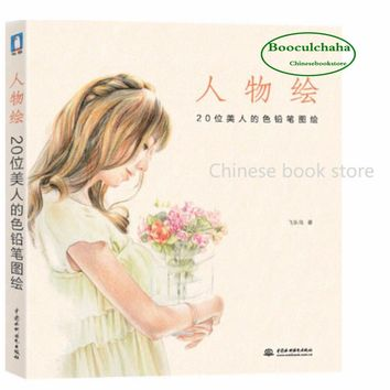 Booculchaha Figure paintings book : 20 Beauty colored pencil drawing illustrations  Chinese Cartoon portrait drawings book