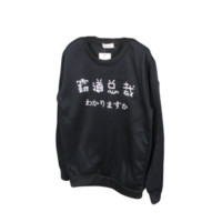 Japanese Symbol Pullover Sweater