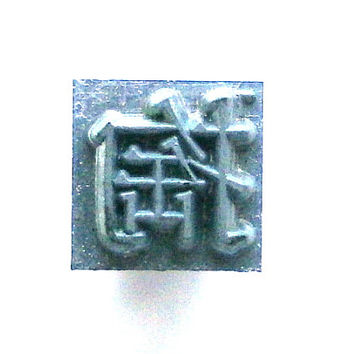 Japanese Typewriter Key - Metal Stamp - Chinese Character - Kanji Stamp - Vintage Stamp - Japanese Stamp - Take Out Pull Out Clean Out
