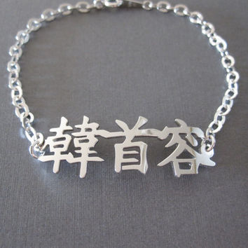 Personalized Sterling Silver Chinese Name Bracelet