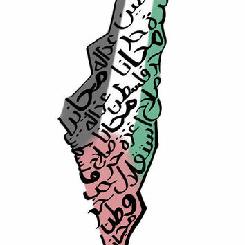 Palestine Arabic Calligraphy Art Drawing Decor (Free Palestine/Free Gaza/Palestinian flag)