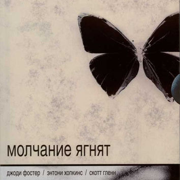 Silence of the Lambs (Russian) 11x17 Movie Poster (1991)