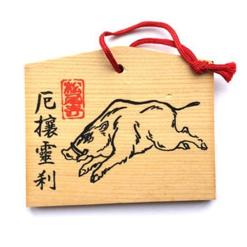 Japanese Wood Plaque - Ema - Boar - Temple - Matsuo Dera Temple - Lucky Charm - E4-5