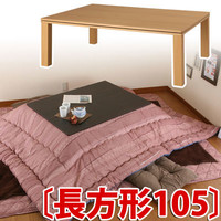 Kotatsu table low tables furniture style kotatsu kotatsu high type low type Center table table Taku heating fixtures w kotatsu meanwhile had desk desk rectangular wooden design L ikea i ★ natural wood luxury kotatsu iroha [Width 150]