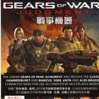 Gears of War: Judgment Alex Brand, Anya Stroud, Young Dom, Young Marcus & Classic Hammerburst Weapon Skin & Multiplayer Playable Character Set DLC Code Card xbox 360