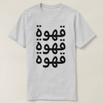Coffee (قهوة) three times in Arabic T-Shirt
