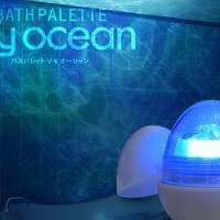 Japan Trend Shop | Bath Palette My Ocean