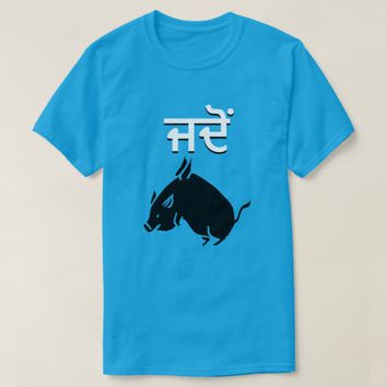 A flying pig and when in Punjabi T-Shirt