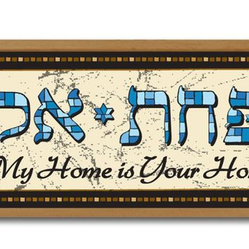 Personalized Hebrew Mosaic-Like Family Welcome Sign