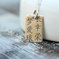 Chinese Calligraphy Tag Necklace in Sterling Silver