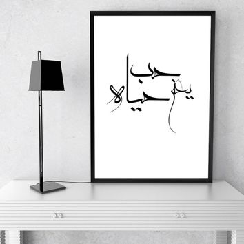 Love Means Life Modern Islamic Calligraphy Art Canvas Painting Black & White Modern Arabic Wall Art Pictures Poster Home Decor