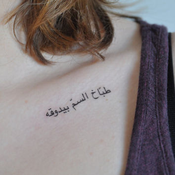 Karma Arabic Temporary Tattoo, Small Temporary Tattoo, Tattoo Temporary, Black, Karma Quote Temporary Tattoo, Long Lasting Temporary Tattoo
