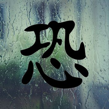 Fearful Kanji Symbol Vinyl Decal - Outdoor (Permanent)