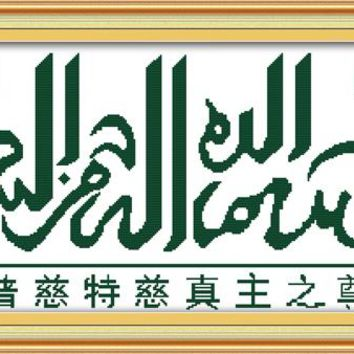 Joy Sunday Muslim style The name of Allah (1) unusual cross stitch patterns for alphabet wall painting hand needlework