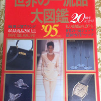 1995 published Japanese fashion magazine, The World Top and most prestigious products from Clothes, Bags, Shoes, Dishes, Stationery and more