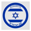 Israel Magen David Blue White Personalized Flag Poster