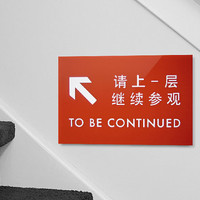 Funny Sign. Chinglish Humor. To be Continued