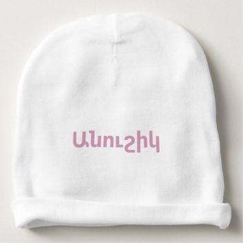 Armenian Saying Baby Beanie
