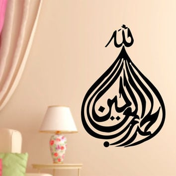 Arab Persian Islam Caligraphy Words Quotes Vinyl Wall Decal Sticker Art Graphic