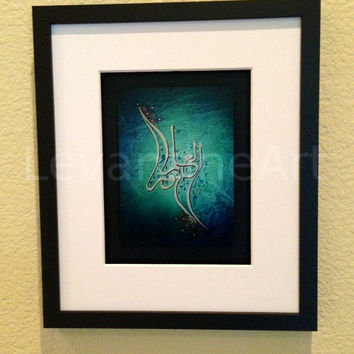 """Arabic Calligraphy on Framed Metal Artwork translates to """"Knowledge is Light"""""""