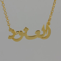 Arabic Calligraphy Name Necklace, Handmade Jewelry, Arabic Name Necklace, Custom Arabic Jewelry, Gold Name Necklace. Unique gift