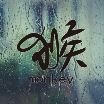 Monkey kanji with text Die Cut Vinyl Outdoor Decal (Permanent Sticker)