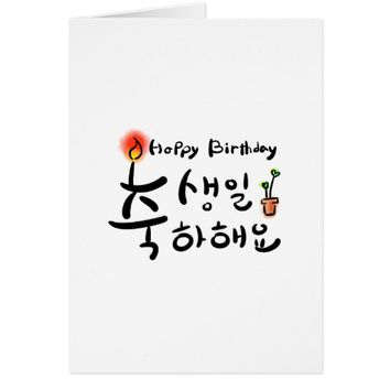 Happy Birthday card (Korean Hangul)