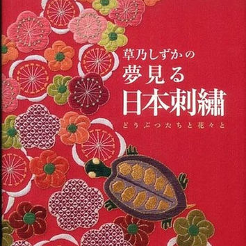 Japanese Embroidery by Shizuka Kusano - Animal and Flower Motif, Hand Embroidery Design, Japanese Traditional Stitch Tutorial, B725